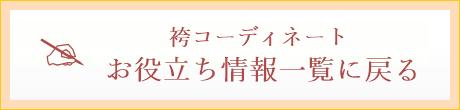 袴コーディネートお役立ち情報一覧へ戻る