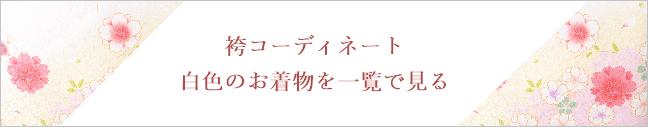 卒業式の袴コーディネートを白色から選んで見る