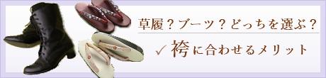 草履とブーツどっちを選ぶ?袴に合わせるメリット