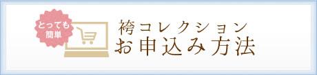 着物・袴を宅配レンタルするための簡単な方法