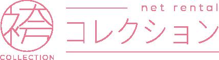袴コレクションのサイトロゴ